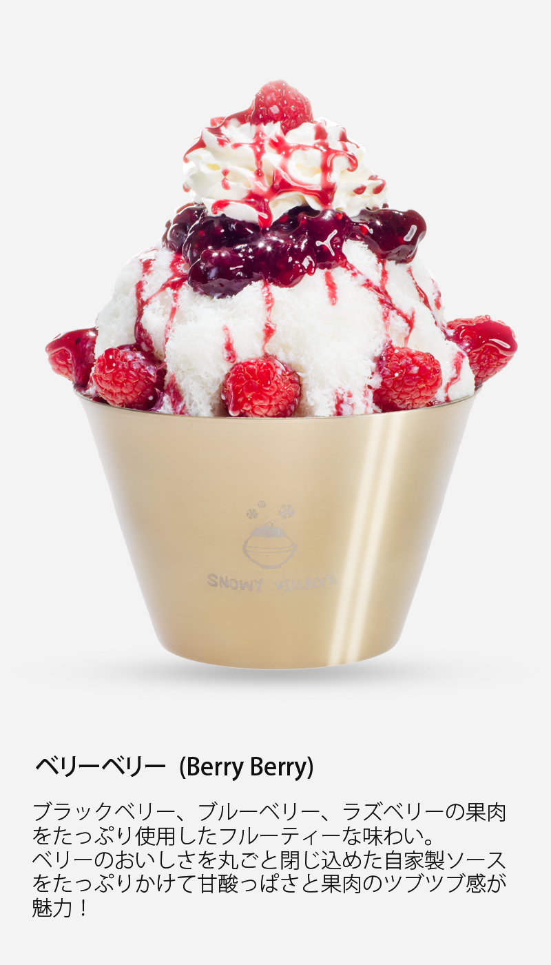 http://snowyvillage.co.jp/wp-content/uploads/2019/02/new-bingsu-berry.png
