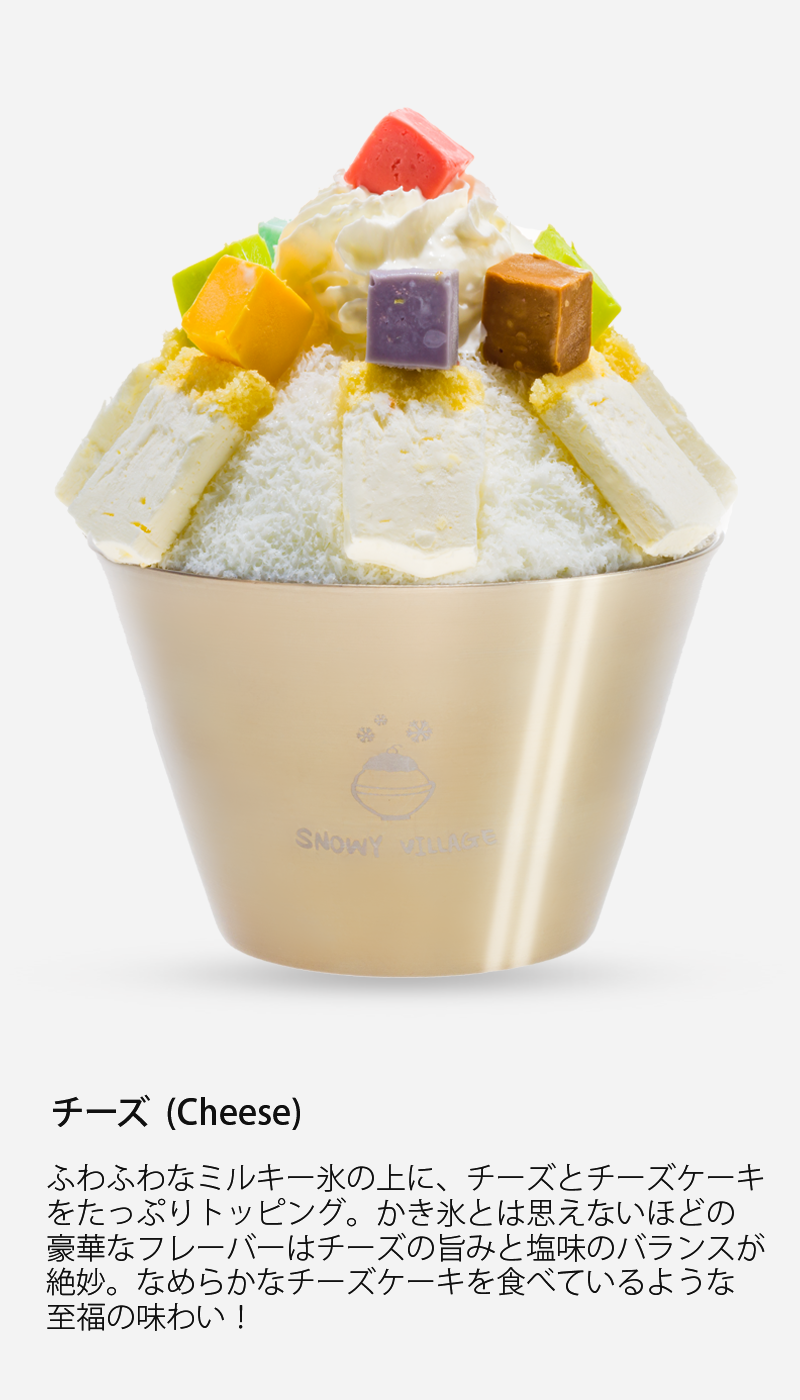 http://snowyvillage.co.jp/wp-content/uploads/2019/02/new-bingsu-cheese-1.png