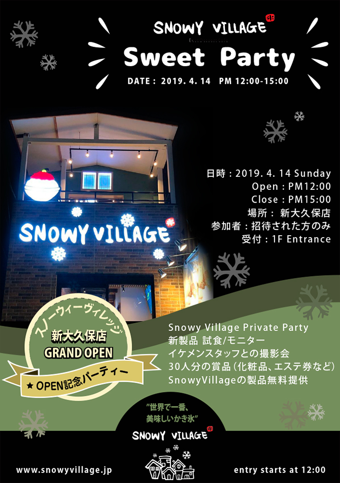 http://snowyvillage.co.jp/wp-content/uploads/2019/04/event.png