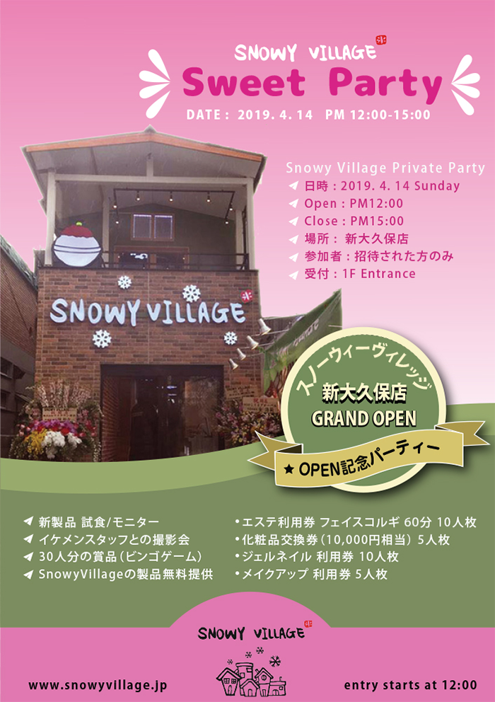 http://snowyvillage.co.jp/wp-content/uploads/2019/04/event2.png