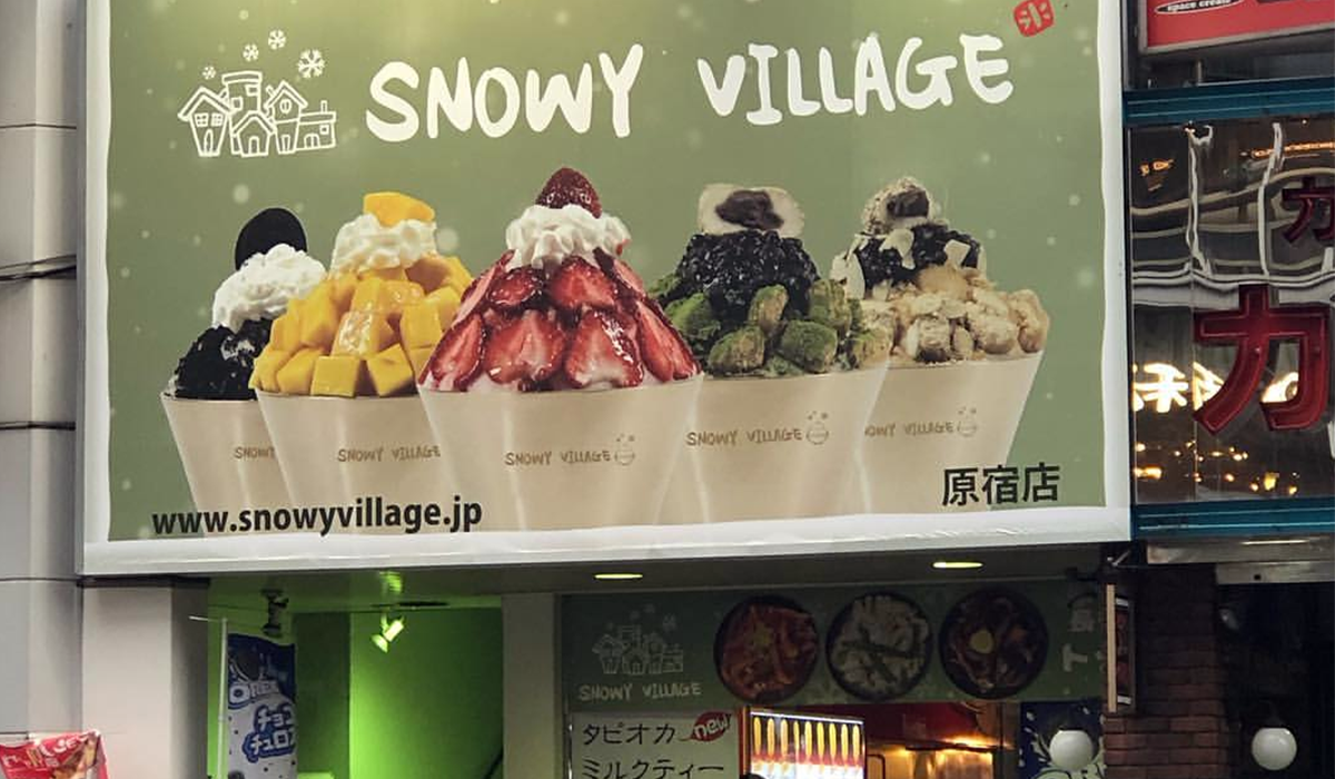 http://snowyvillage.co.jp/wp-content/uploads/2019/04/harajuku.png