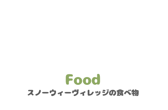 http://snowyvillage.co.jp/wp-content/uploads/2019/07/t-food.png